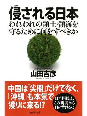 cover image of 侵(おか)される日本  われわれの領土・領海を守るために何をすべきか