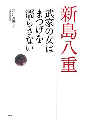 cover image of 新島八重 武家の女はまつげを濡らさない世界を超えた江戸の偉人たち