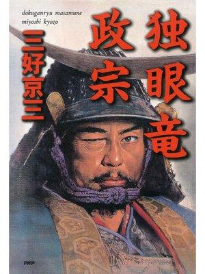 cover image of 独眼竜政宗