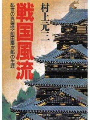 cover image of 戦国風流: 本編