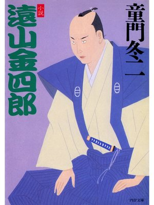 cover image of 小説  遠山金四郎