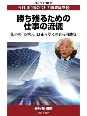 cover image of 長谷川和廣の会社力養成講座9 勝ち残るための仕事の流儀
