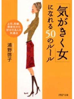 cover image of 「気がきく女」になれる50のルール: 本編