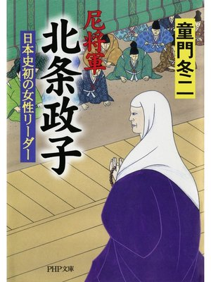 cover image of 尼将軍 北条政子: 本編