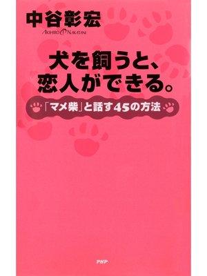 cover image of 犬を飼うと、恋人ができる。