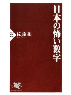 cover image of 日本の怖い数字