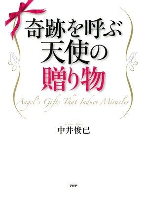 cover image of 奇跡を呼ぶ天使の贈り物