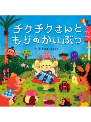 cover image of チクチクさんともりのかいぶつ