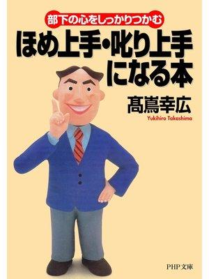cover image of 部下の心をしっかりつかむ ほめ上手・叱り上手になる本: 本編