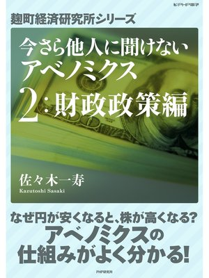 cover image of 今さら他人に聞けないアベノミクス 2財政政策編
