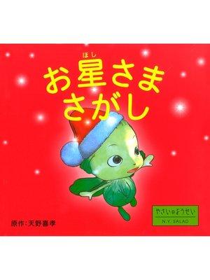 cover image of お星さまさがし