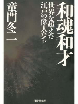 cover image of 和魂和才