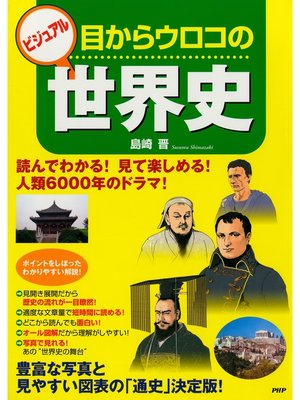 cover image of ビジュアル 目からウロコの世界史