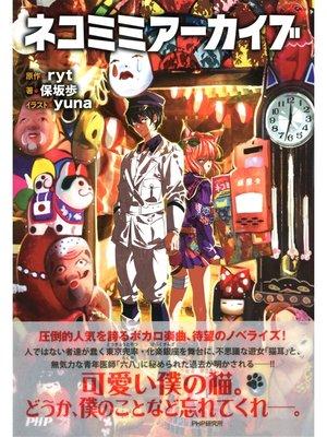 cover image of ネコミミアーカイブ