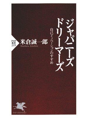 cover image of ジャパニーズ・ドリーマーズ: 本編