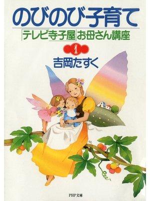 cover image of のびのび子育て: 本編