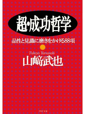 cover image of 超・成功哲学