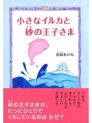 cover image of 小さなイルカと砂の王子さま