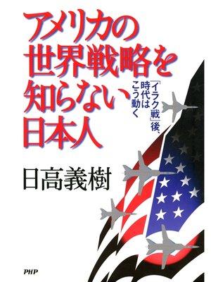 cover image of アメリカの世界戦略を知らない日本人 「イラク戦」後、時代はこう動く