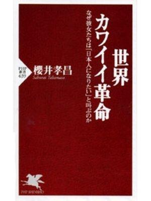 cover image of 世界カワイイ革命: 本編