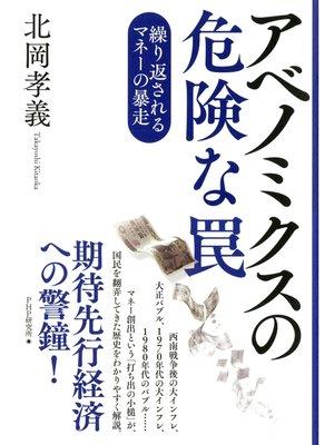 cover image of アベノミクスの危険な罠  繰り返されるマネーの暴走