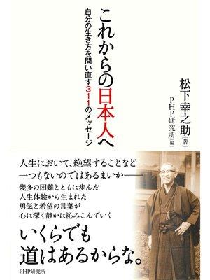 cover image of これからの日本人へ  自分の生き方を問い直す311のメッセージ
