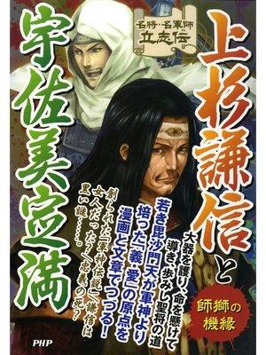cover image of 名将・名軍師立志伝 上杉謙信と宇佐美定満