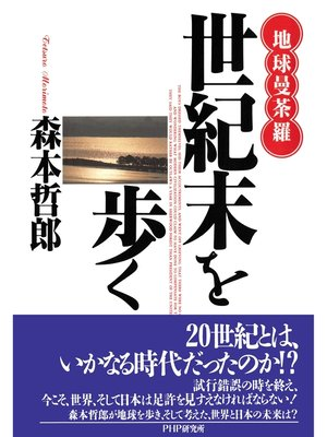 cover image of 地球曼荼羅 世紀末を歩く