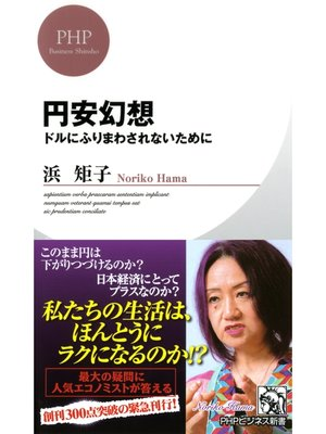 cover image of 円安幻想