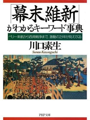 cover image of 「幕末維新」がわかるキーワード事典