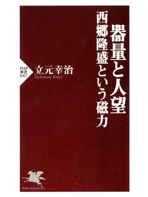 cover image of 器量と人望 西郷隆盛という磁力