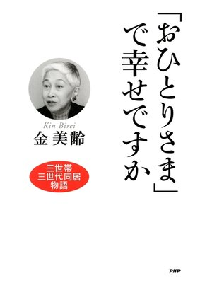 cover image of 「おひとりさま」で幸せですか