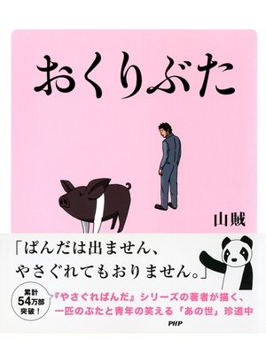 cover image of おくりぶた