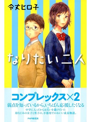 cover image of なりたい二人