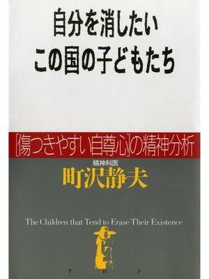 cover image of 自分を消したいこの国の子どもたち  [傷つきやすい自尊心]の精神分析