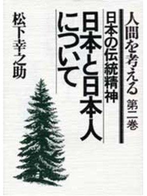 cover image of 日本と日本人について