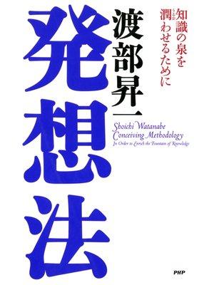 cover image of 発想法  知識の泉を潤(うるお)わせるために