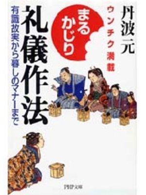 cover image of ウンチク満載 まるかじり礼儀作法: 本編