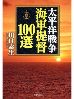 cover image of 太平洋戦争 海軍提督100選: 本編