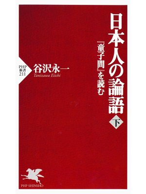cover image of 日本人の論語(下)『童子問』を読む