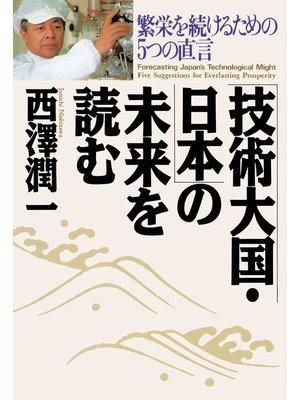 cover image of 「技術大国・日本」の未来を読む: 繁栄を続けるための5つの直言
