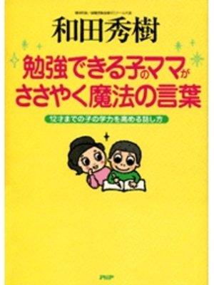cover image of 勉強できる子のママがささやく魔法の言葉: 本編
