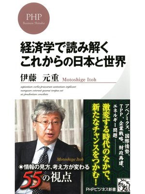 cover image of 経済学で読み解く これからの日本と世界