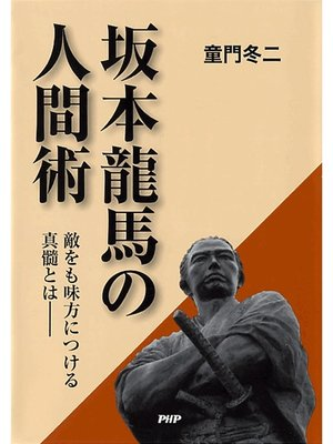 cover image of 坂本龍馬の人間術