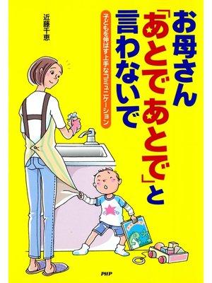 cover image of お母さん「あとであとで」と言わないで