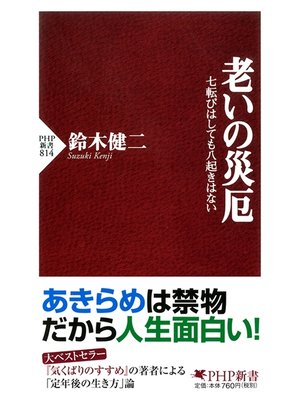 cover image of 老いの災厄