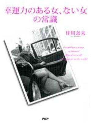 cover image of 幸運力のある女、ない女の常識: 本編