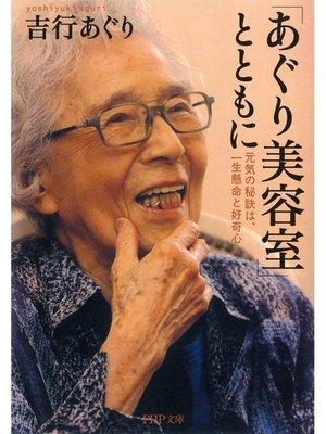 cover image of 「あぐり美容室」とともに: 本編