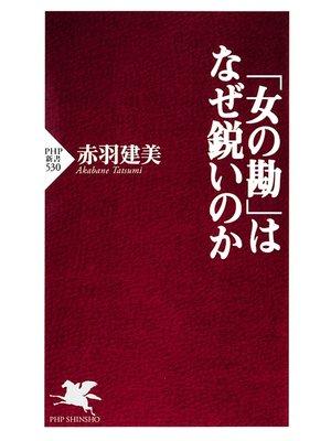 cover image of 「女の勘」はなぜ鋭いのか