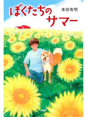 cover image of ぼくたちのサマー: 本編